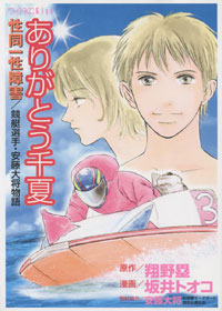Arigato, Chinatsu. A graphic novel about the coming out of FTM hydroplane racer Hiromasa Ando